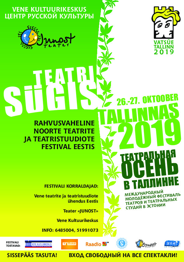Фестиваль 2019